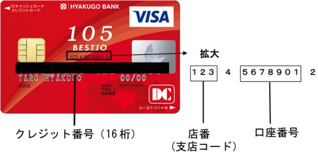 口座 カード 番号 銀行 ゆうちょ
